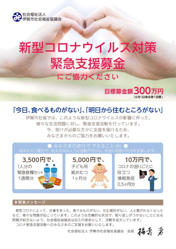 伊賀 市 コロナ 三重新型コロナ・感染症掲示板 ローカルクチコミ爆サイ.com東海版